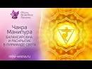 Очищение чакр 3 чакра МАНИПУРА   Уникальная техника балансировки и раскрытие чакр в ПИРАМИДЕ СВЕТА