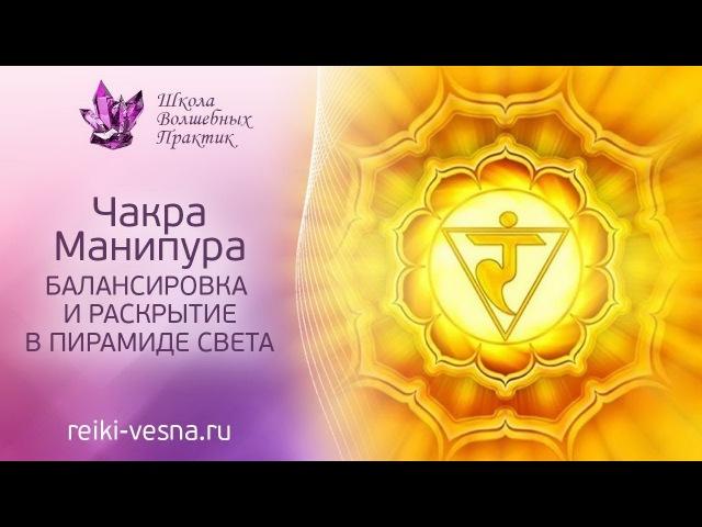 Очищение чакр 3 чакра МАНИПУРА | Уникальная техника балансировки и раскрытие чакр в ПИРАМИДЕ СВЕТА
