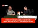 Борис Кагарлицкий про книгу Между классом и дискурсом. Левые интеллектуалы на страже капитализма
