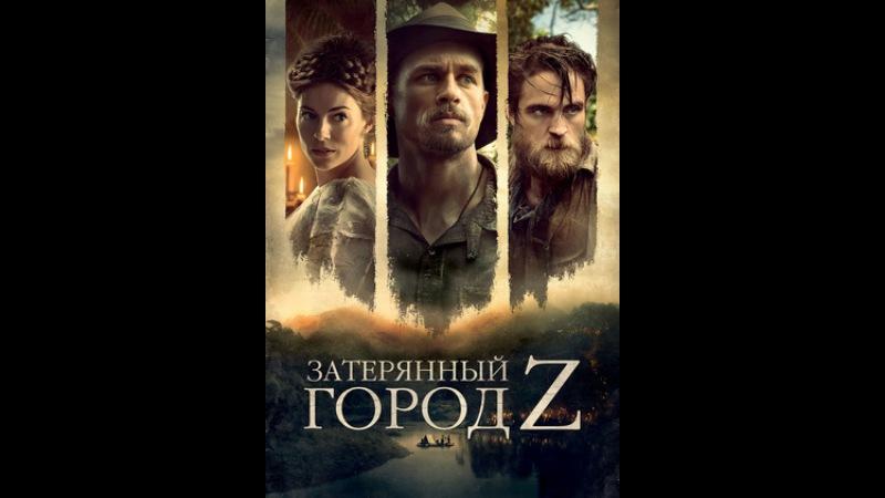 Фильм Затерянный город Z (The Lost City Of Z)