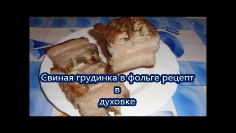 Свиная грудинка в фольге запеченная в духовке.Svynaya breast