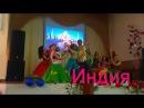 Индийский танец День учителя КТЭК 2017
