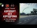 Аэропорт без аэродрома и три премиум танка за БЗ - Танконовости №180 - Будь готов! [...
