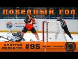 Победный гол Дмитрия Михайлова в ворота