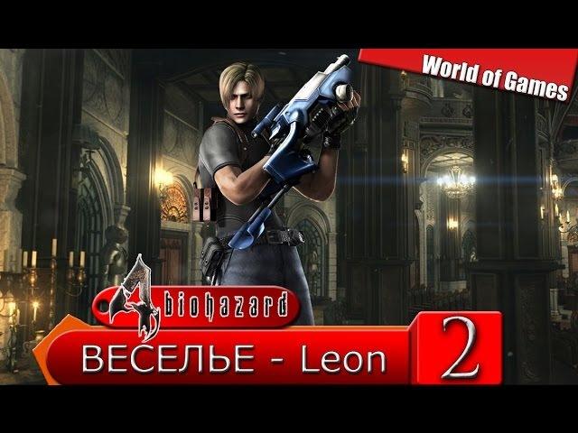 Biohazard 4 Leon «2:27:07» ВЕСЕЛЬЕ - Часть 2 - Бесконечные Патроны