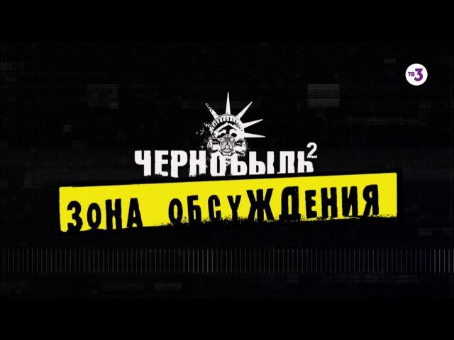 Чернобыль 2 Зона обсуждения 1 выпуск