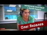 Олег Яковлев на Весна FM