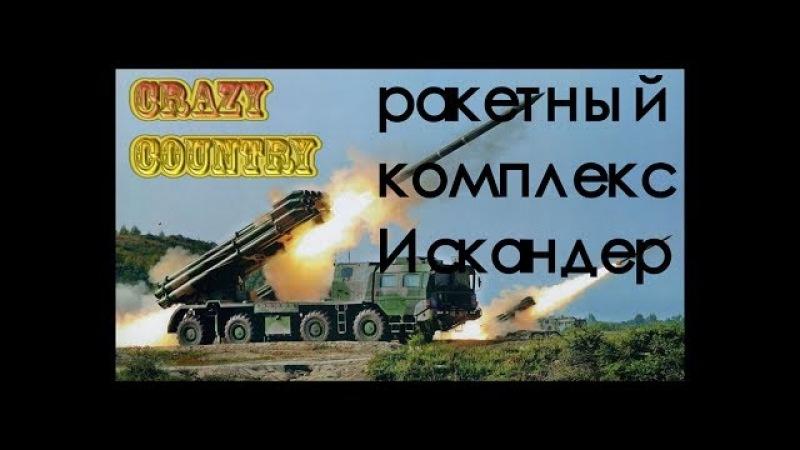 Оперативно-тактический ракетный комплекс 9К720 Искандер