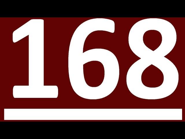 УПРАЖНЕНИЯ ГРАММАТИКА АНГЛИЙСКОГО ЯЗЫКА С НУЛЯ УРОК 168 АНГЛИЙСКИЙ ЯЗЫК ДЛЯ СРЕДНЕГО УРОВНЯ