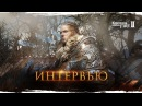 Kingdom Under Fire 2 интервью с генеральным директором BlueSide