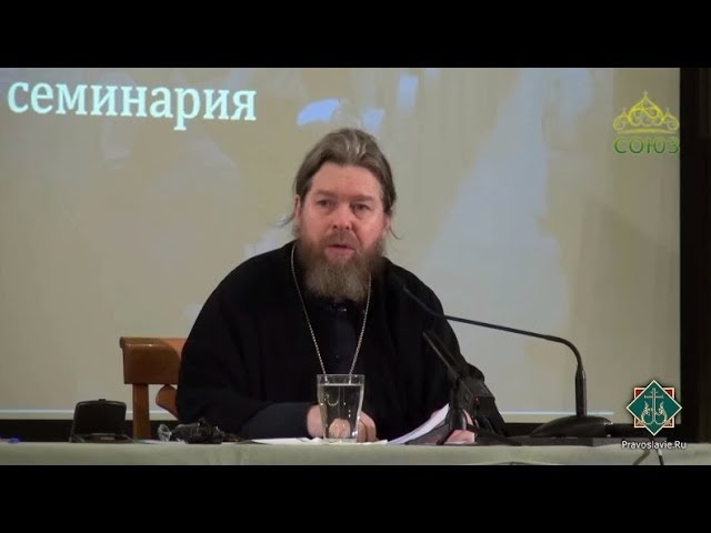 Лекции в Сретенской духовной семинарии. О главной цели духовной жизни. Часть 1