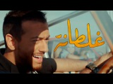 Saad Lamjarred - GHALTANA (EXCLUSIVE Music Video)  (