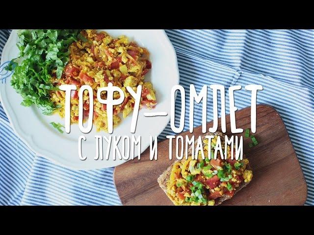 Тофу омлет с луком и томатами Неделя завтраков Веганский рецепт смотреть онлайн без регистрации