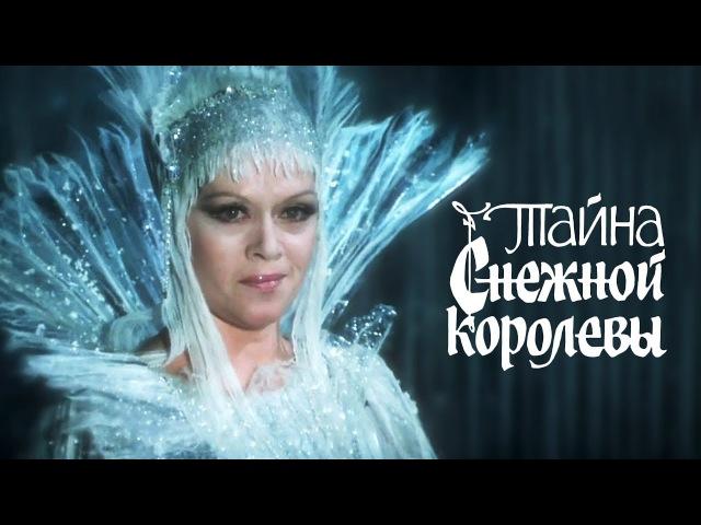 Тайна Снежной королевы (1986) ❄ Советский фильм-сказка