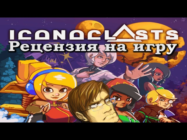Обзор игры Iconoclasts