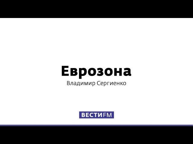 Украина: будущее непредсказуемо * Еврозона (18.02.2018)
