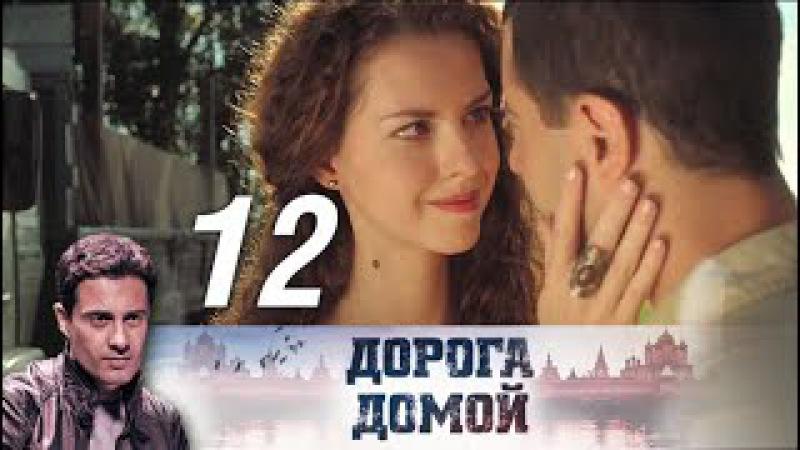 Дорога домой. 12 серия. Мелодрама, детектив (2014) @ Русские сериалы