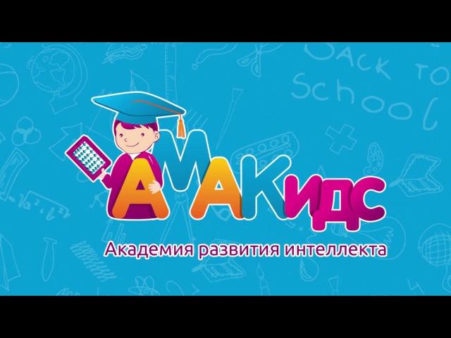 Ментальная арифметика AMAKids, Саша, 8 лет, Санкт-Петербург