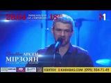 Анонс. Концерт Арсена Мирзояна в Покровске 28 апреля