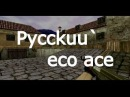Pycckuu` vs FastCup \ eco ace \