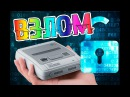 Взлом SNES mini classic. Добавляем игры в Super Nintendo classic mini