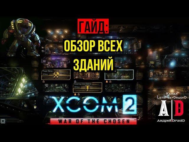 XCOM 2: War of the Chosen ГАЙД ❤Война избранных❤ Полный обзор зданий,их назначение и,что с ...