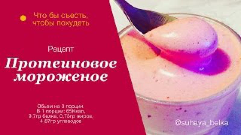 Еше и худей: Рецепт низкокалорийного протеинового мороженого. Нереально вкусно!