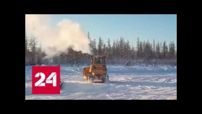 Зима в Якутии ставит леденящие рекорды - Россия 24