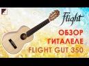 Обзор гиталеле FLIGHT GUT 350 SP/SAP | Петр Finger
