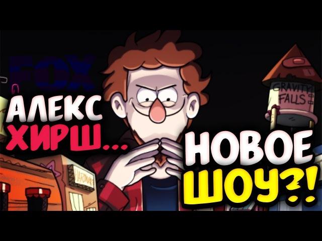 У Алекса Хирша новое шоу на FOX?! | Озвучка фанатского комикса по Гравити Фолз
