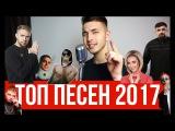 САМЫЕ ПОПУЛЯРНЫЕ ПЕСНИ 2017 / РОЗОВОЕ ВИНО, FACE