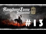 У меня проблема - я в Средневековье | Kingdom Come: Deliverance #13