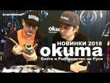 Новые катушки Okuma. Выставка Охота и Рыболовство на Руси 2018.