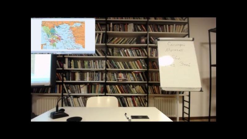 История Древней Греции (17): Гомер и его мир
