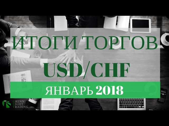 Итоги торгов USD/CHF. Январь 2018 года