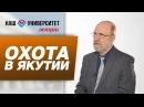 Охота в Якутии современные вызовы – Валерий Величенко