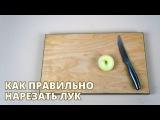 Как правильно нарезать лук - Лайфхак Кухня
