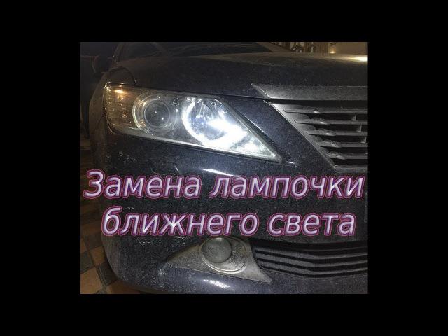 Замена лампы ближнего света ксенон Toyota Camry V50 Тойота Камри V50 English Rus subtitles