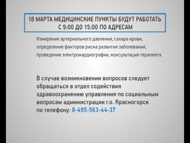 КРТВ. Медосмотр на избирательных участках