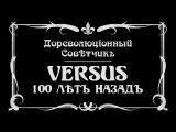 VERSUS 100 ЛѢТЪ НАЗАДЪ [NR]