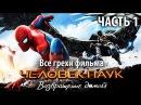 Все грехи фильма Человек паук Возвращение домой Часть 1