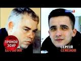 Отец Дианы Шурыгиной против насильника дочери: Шокирующее признание [NR]