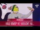 Минипанки на Лиге Смеха 2017 Наш юмор не налазит на голову даже Поляковой