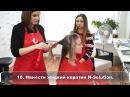 Видеоинструкция Coffee Green для осветленных, поврежденных волос