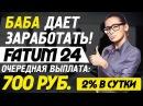 БАБА РУЛИТ БАБА ДАЕТ ЗАРАБОТАТЬ! ЗА 3 ДНЯ ЗАРАБОТАЛ 3 700 РУБЛЕЙ FATUM24