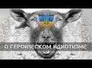 Андрей Ваджра О героическом идиотизме 16 02 2018 № 20