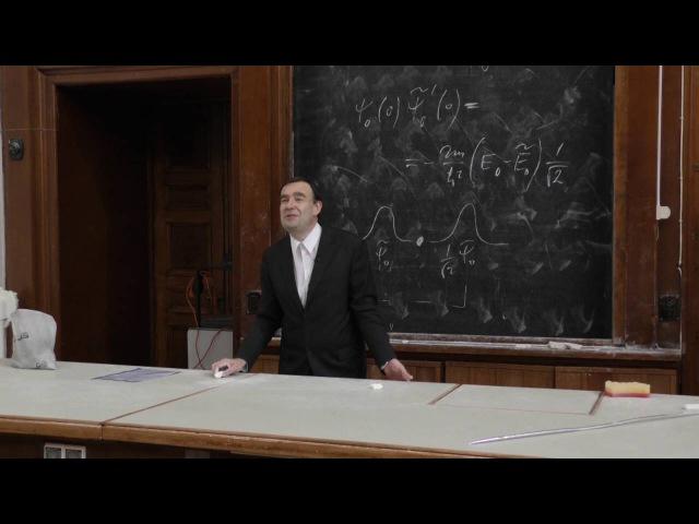 Силаев П. К. - Квантовая теория - Теория моментов (Лекция 15)