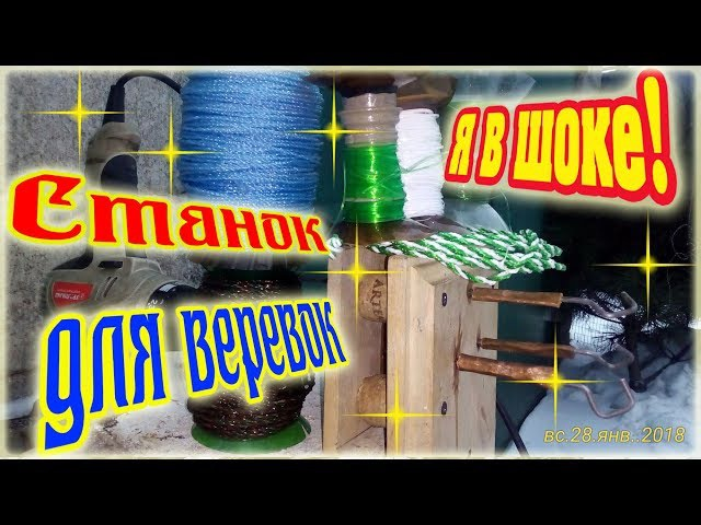 Как сделать быстро станок для плетения веревки из бутылок How to make a rope from a plastic bottle