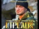 Стрелок Мощный Русский фильм: 1-2 серии