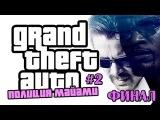 Прохождение GTA SA Полиция МайамиОтдел Нравов #2 ( Финал )
